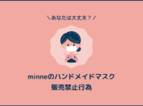 「minne」ハンドメイドマスク販売の禁止行為5選