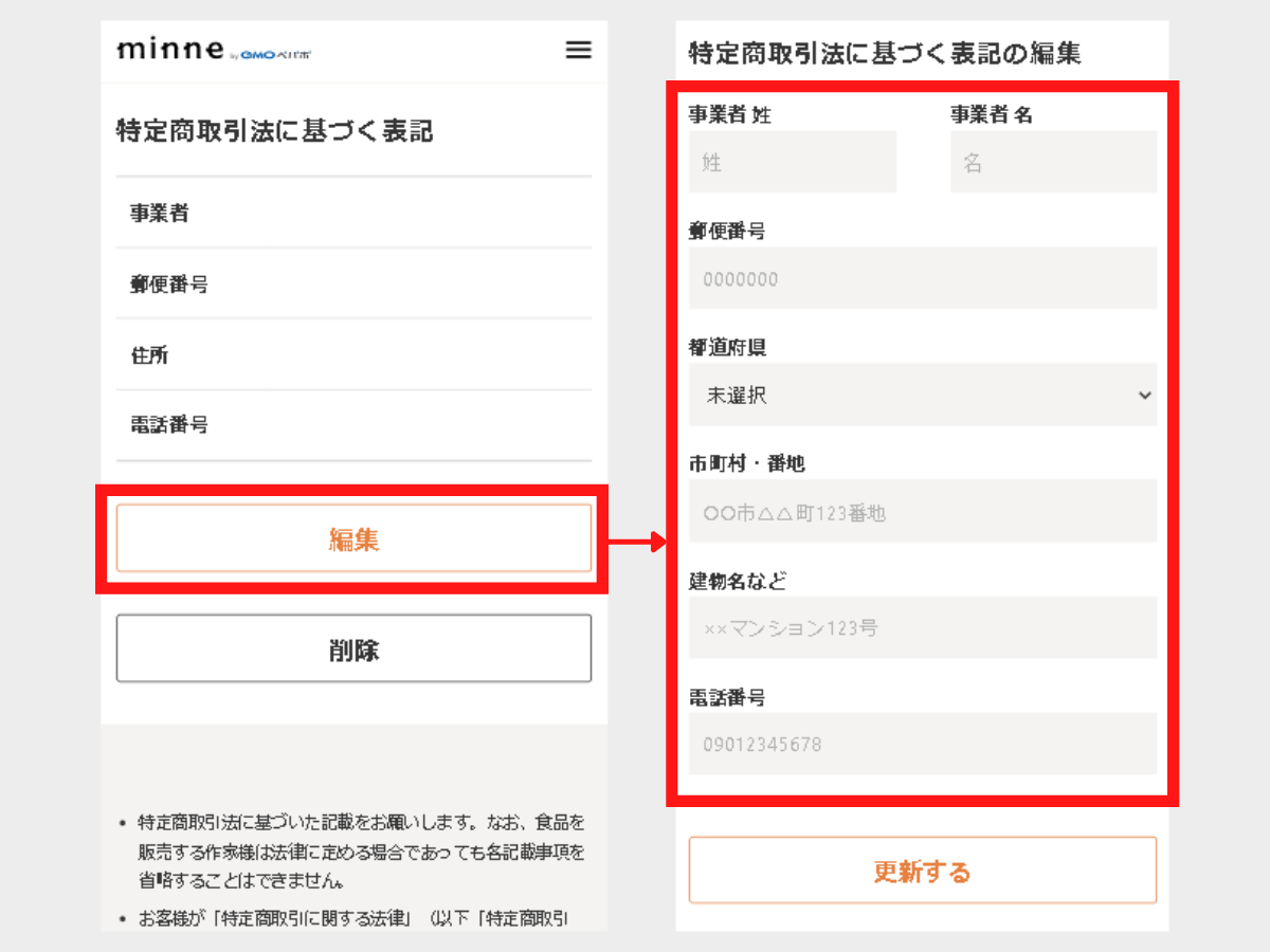 minneの「特定商取引法に基づく表記」の登録画面