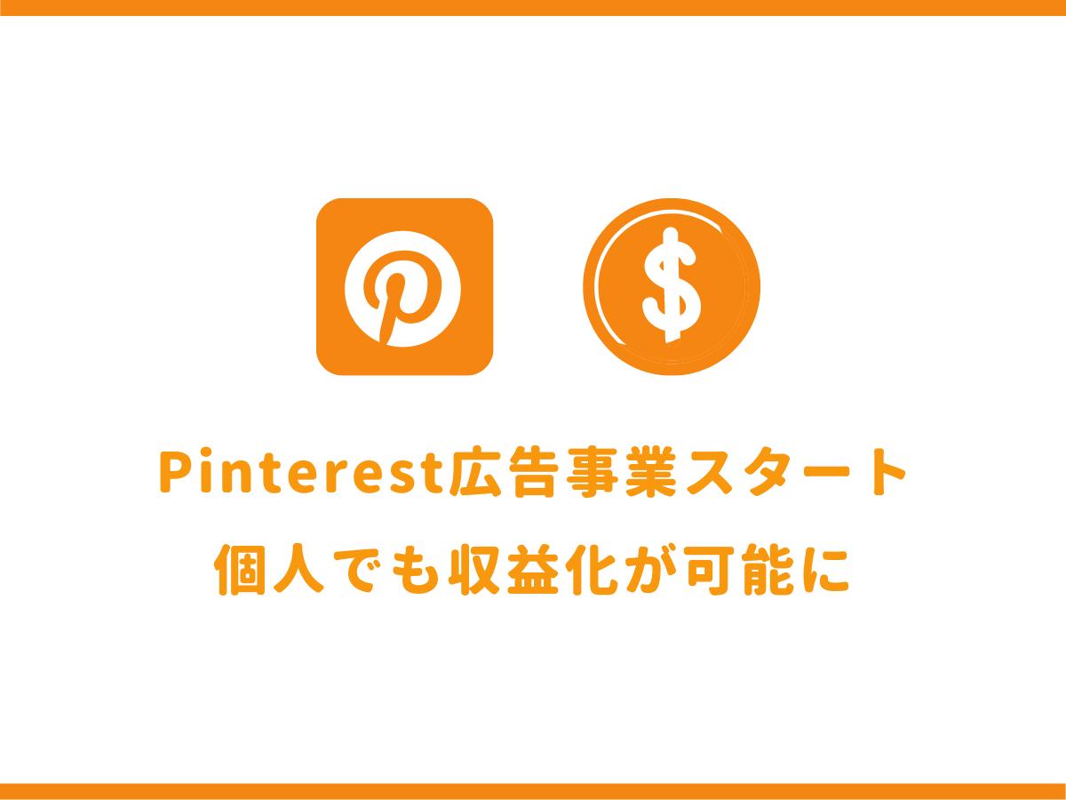 Pinterestが2022年前半に広告事業を開始!個人でも収益化が可能に