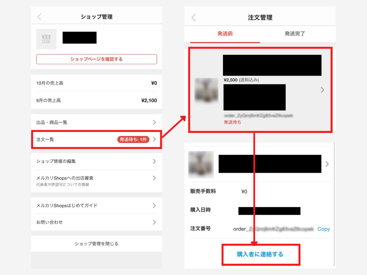 購入者にメッセージを送信する手順