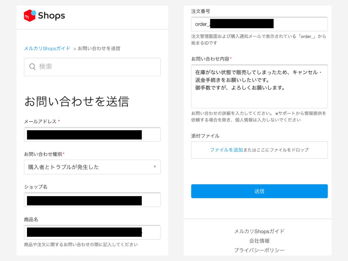 メルカリShopsサポートの問い合わせページ